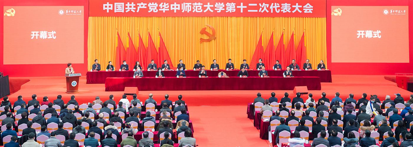 中国共产党hua中问鼎娱乐网址大xue第shier次代表大会胜利召kai
