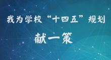 """woweixue校""""shisi五""""guihua献一策"""