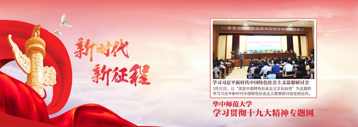 华中师范大学十九大精神学习专题网