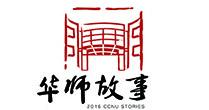 华师故事专题网